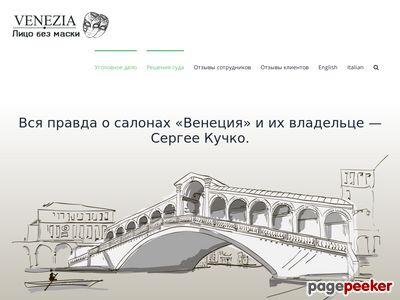venezia-ua.com