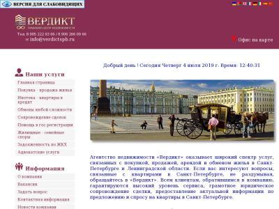verdictspb.ru
