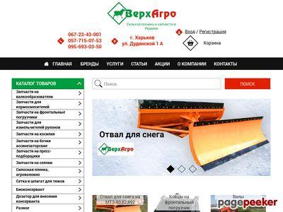 verhagro.com.ua