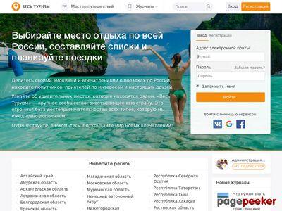 vesturism.ru