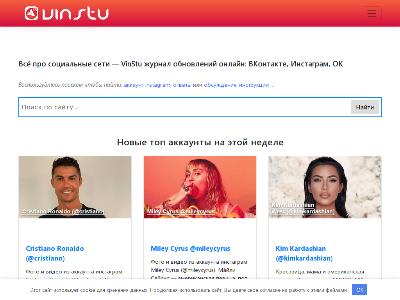 vinstu.ru