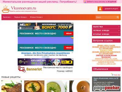 vkusnoevam.ru