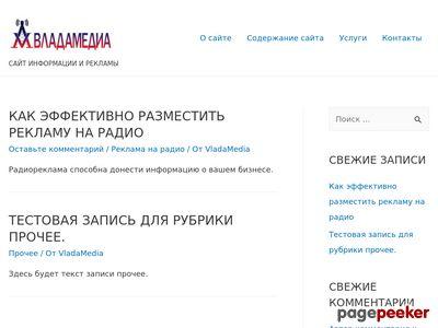 vladamedia.ru