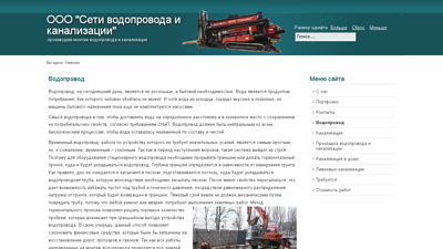 vodoprovod-voronezh.ru