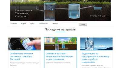 vodyvam.ru