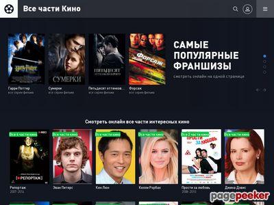 vse-chasti-kino.ru