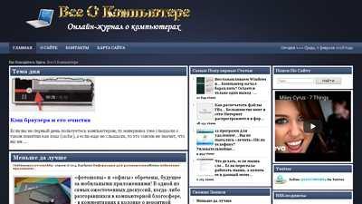 vse-o-kompyutere.ru