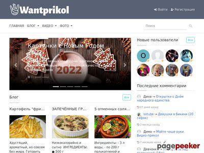 wantprikol.ru