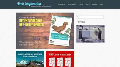 web-inspiration.ru