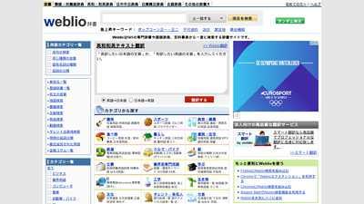weblio.jp