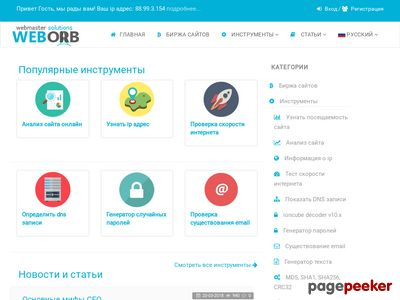 weborb.ru