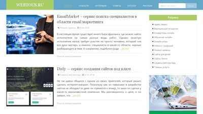 webtous.ru