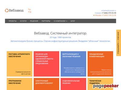webzavod.ru