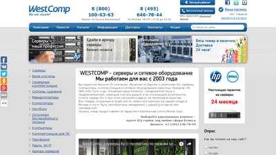 westcomp.ru