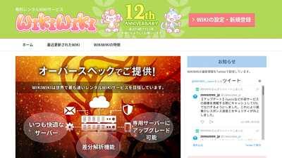 wikiwiki.jp