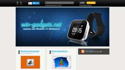 win-gadgets.net