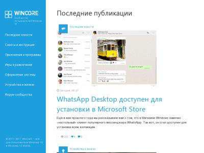 wincore.ru