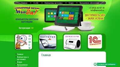 winda41.ru