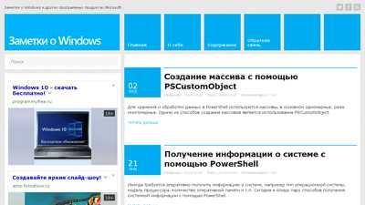 windowsnotes.ru