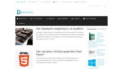 winsetting.ru