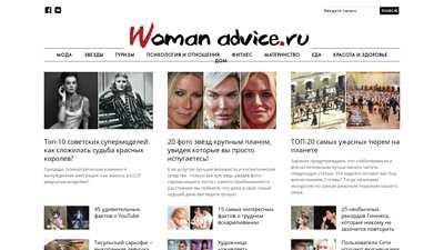 womanadvice.ru