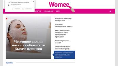 womee.ru