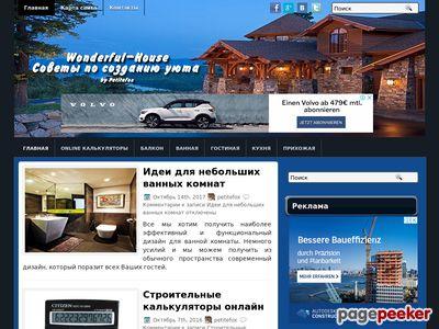 wonderful-house.ru