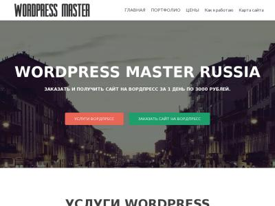 wordpressmaster.ru