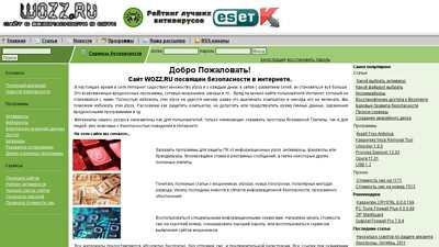 wozz.ru