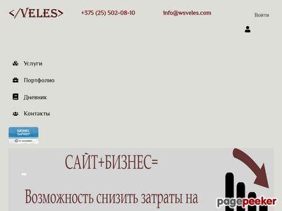 wsveles.com