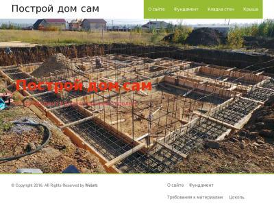 построй-сам-дом.рф