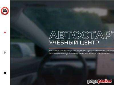 автошкола-автостарт.рф