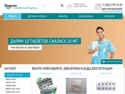 виагра-новосибирск.рф