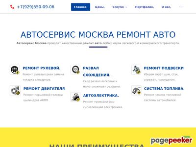 автосервис-москва.com