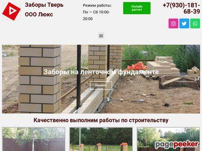забор-тверь.рф