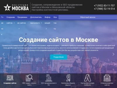 веб-студия.москва