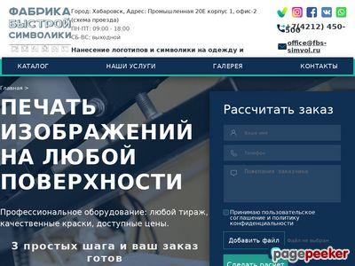 фбс-символ.рф