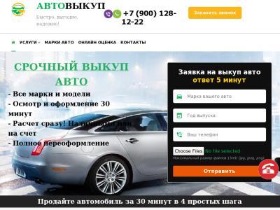 автовыкуп161.рф
