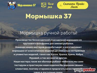 мормышка37.рф