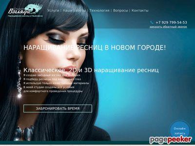стилиствзгляда.рф