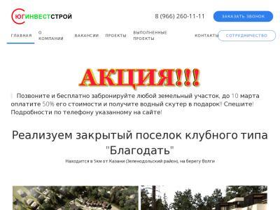 югинвестстрой.рф