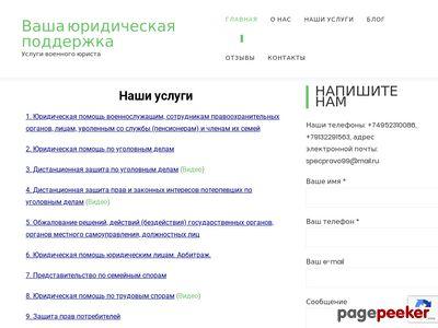военныеюристы.рф