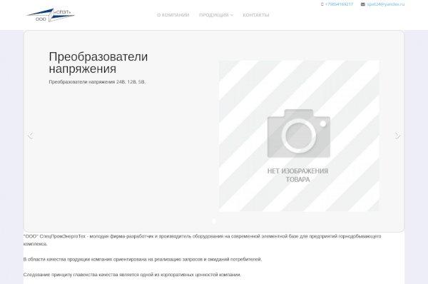 спэт.рф
