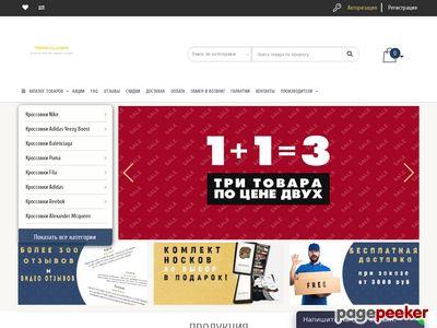 yoox.com.ru