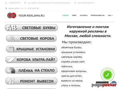 your-reklama.ru