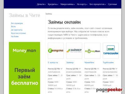 zaimychita.ru
