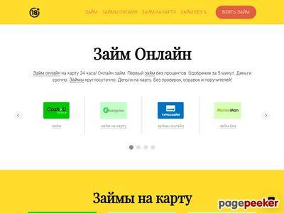zajm.tb.ru
