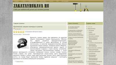 zakatayrukava.ru