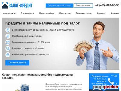 zalog-credit.com