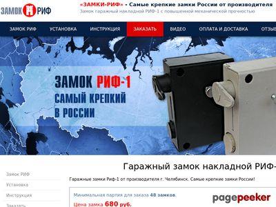 zamok-rif.ru